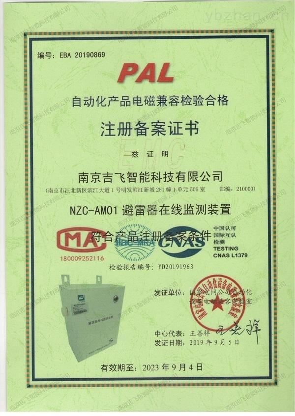 避雷器电磁兼容备案
