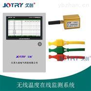 JC-CWS/1无线温度在线监测系统