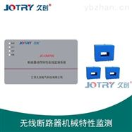 JC-OM700无线断路器机械特性监测系统