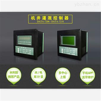 JXD机井灌溉控制器系统