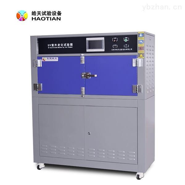 UV日晒老化紫外线试验箱