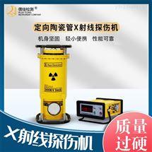 XXG-2505质量过硬定向陶瓷X射线探伤机