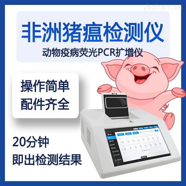 非洲猪瘟实验室检测设备