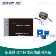 JC-OM700断路器动作特性在线监测装置