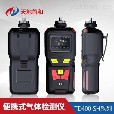 TD400-SH-C4H6丁二烯测定仪便携式高清彩屏显示