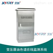 JC-OM100变压器油中溶解气体 在线监测系统