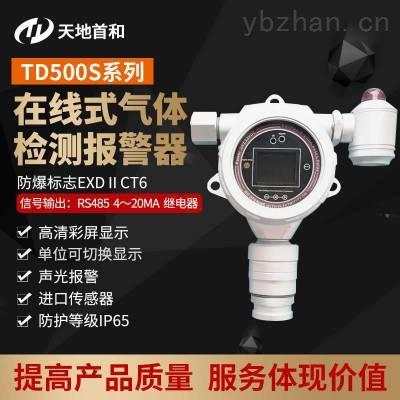 三线制4-20mA输出在线式乙炔气体检测报警仪探头TD500S-C2H2