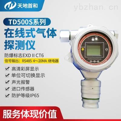 防爆型在线式200度温度氧化锆原理氧气含量检测报警仪探头TD500S-O2-H