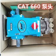 柱塞泵CAT 660泵頭價格折扣大請電聯