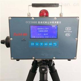 CCZ3000 直读式粉尘浓度测量仪