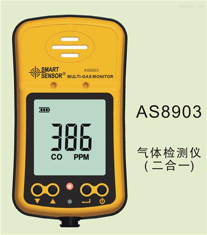 气体检测仪AS8903(2合1)