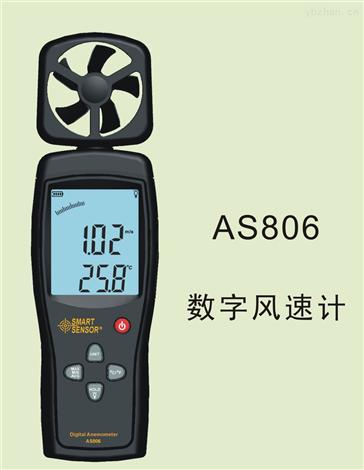 迷你型风速计AS806