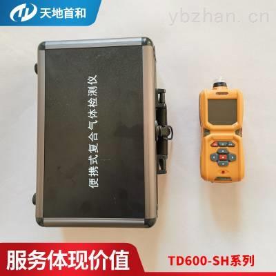 TD600-SH-H2O2防爆型便携式过氧化氢检测报警仪_6合1气体测定仪