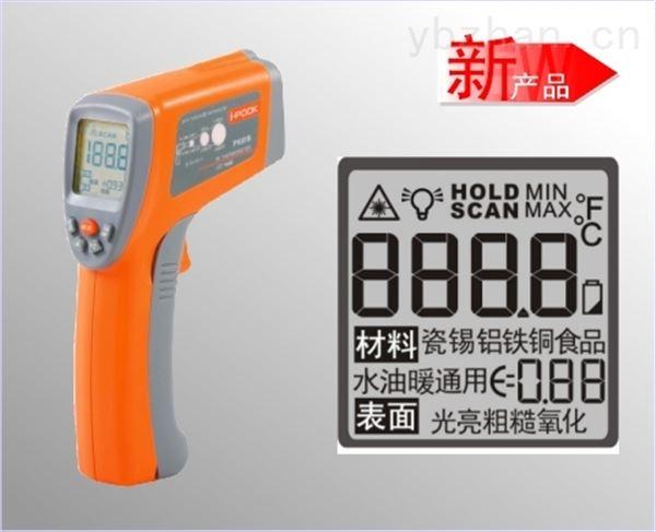 红外测温仪PK63C