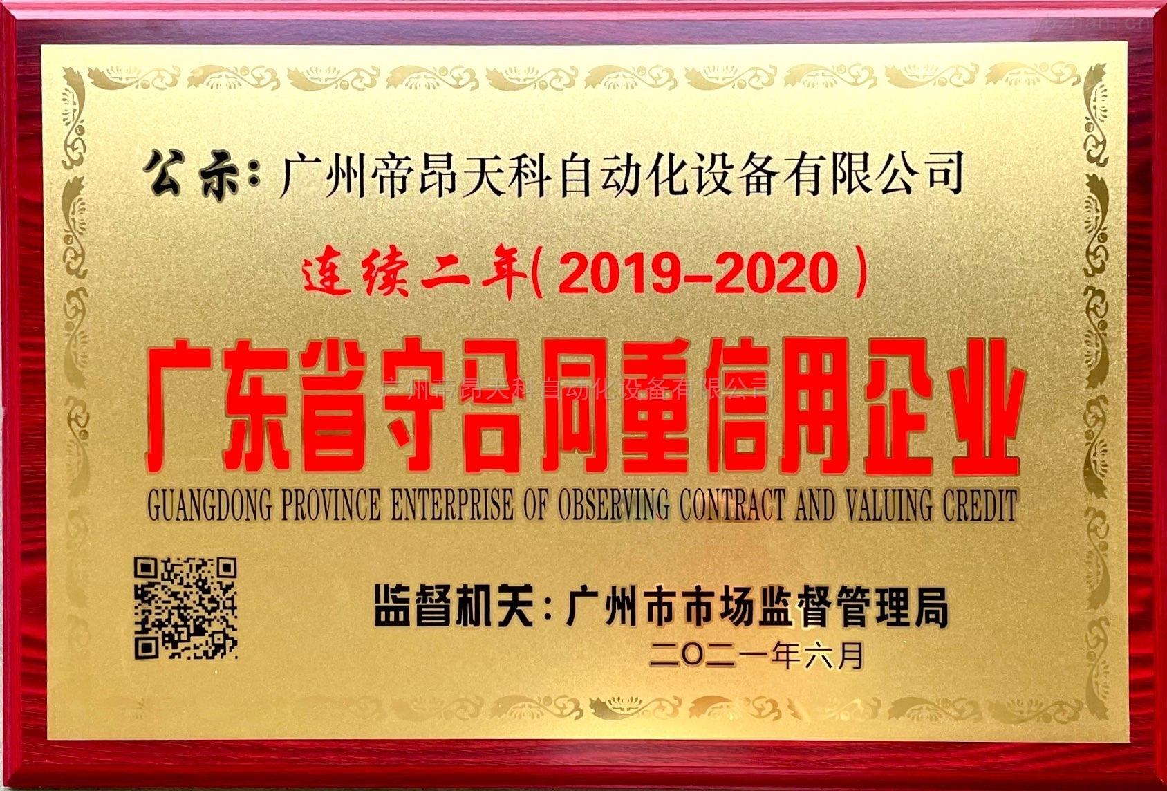 《广东省守合同重信用企业》
