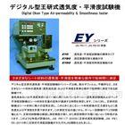 平滑度試驗機EYO-5-1MR旭精工王研式廠家