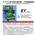 平滑度试验机EYO-5-1MR旭精工王研式厂家