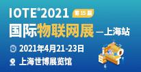 IOTE 2021�W�十五届国际物联�|�展·上�v�?/></a><span><a href=
