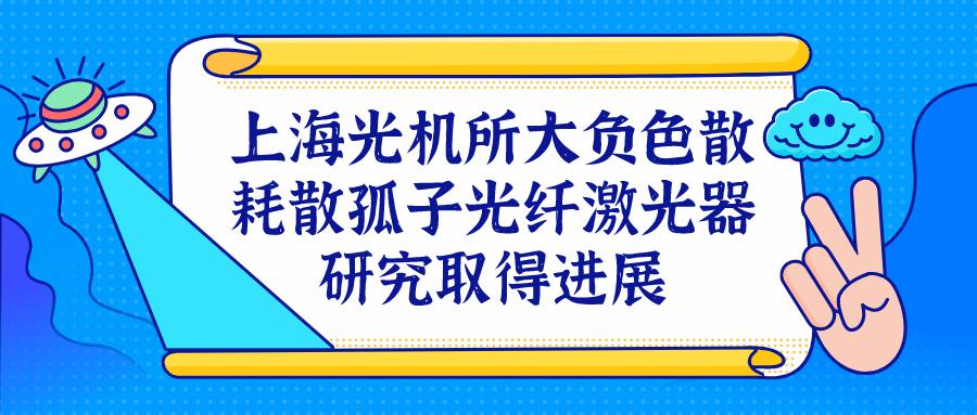 上海光機所大負色散耗散孤子光纖激光器研究取得進展