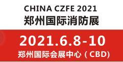 2021�Q�第12届)中国郑州国际消防安全及应急��业博览会