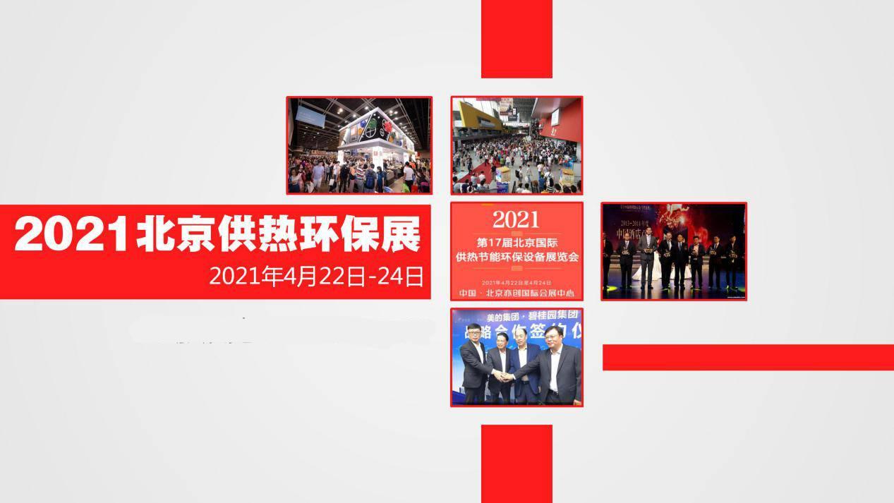 北京国际供热节能环保设备展览会与您相约首都 展望市场