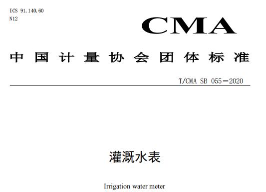 TCMA SB 055-2020《灌溉水表》團體標準發布