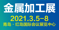 JM2021 �W?9届青岛国际金属加工设备及技术展览会