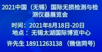 中国(无锡)国际无损������与��������A器展览会