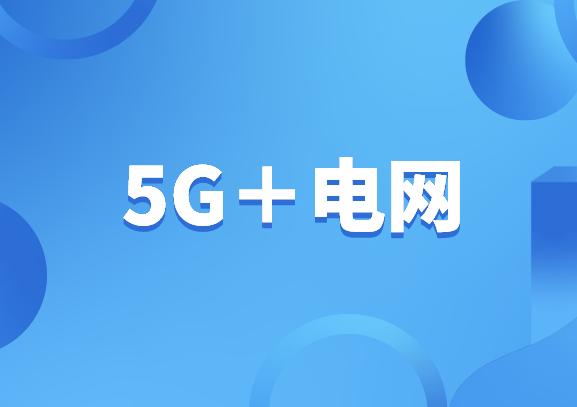 當5G遇見電網,會有怎樣的應用?