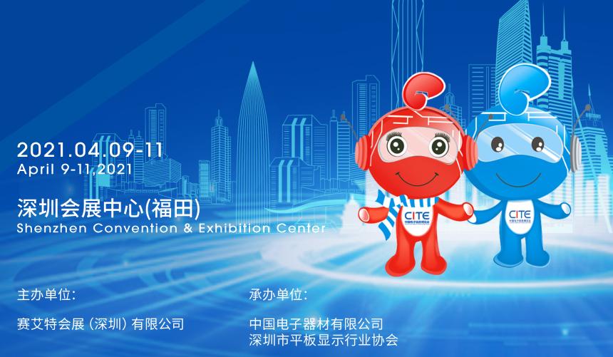 CITE2021前瞻:智能網聯與自動駕駛