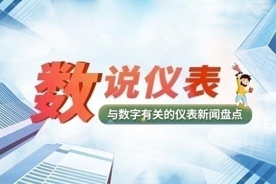 【數說儀表】高德紅外簽訂4.01億元訂貨合同