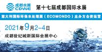 CDWE 2021�W�十七届成都国际水展