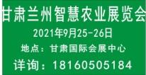 2021甘肃�Q�兰州)智慧农业展览�?/></a><span><a href=