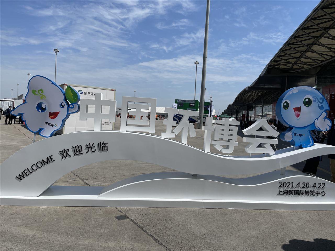 第22屆中國環博會盛大開幕!儀表網現場直擊