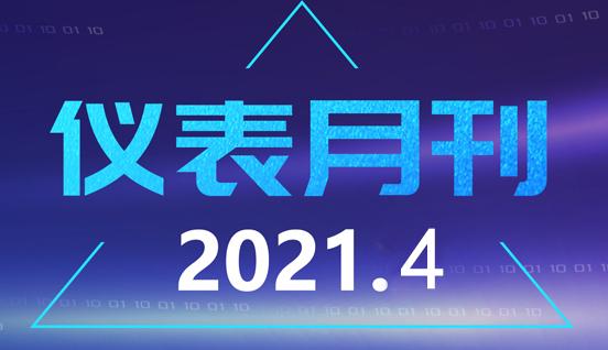2021年4月份儀表月刊