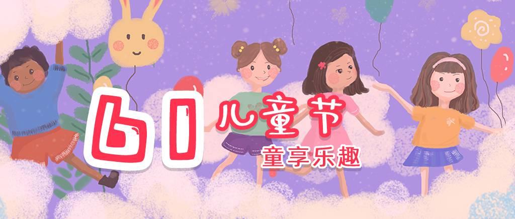【六一】童享樂趣 明通的寶寶們怎能沒有禮物