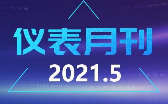 2021年5月儀表月刊