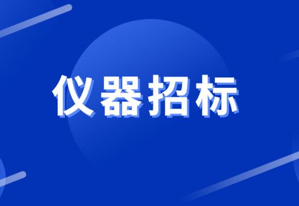 中國農科院果樹研究所預算636萬采購離子色譜儀等多臺儀器