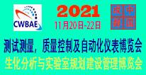 2021中国国际(襉K��)���试���量、质量控制及自动化��A表博览会