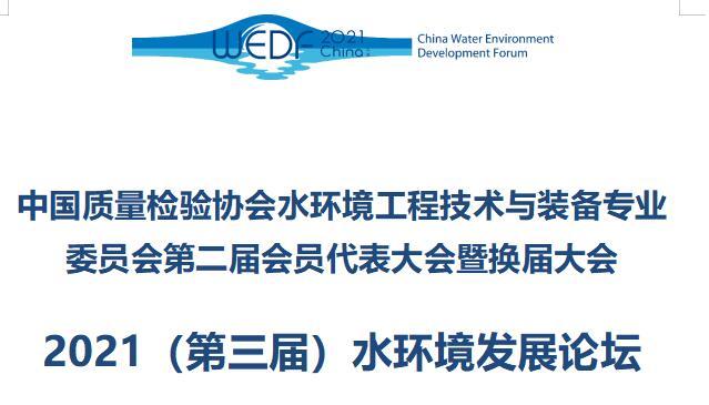 2021(第三屆)水環境發展論壇通知