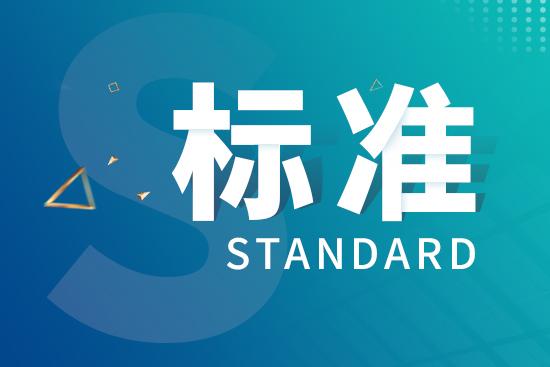 廣東計量院新建計量標準《渦流電導率儀校準裝置》通過考核