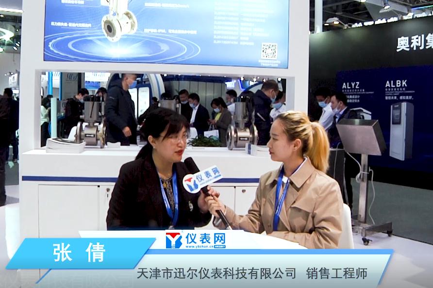 專訪天津市迅爾儀表科技有限公司銷售工程師張倩