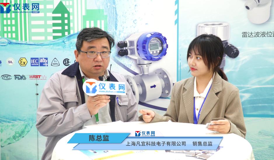 專訪上海凡宜科技電子有限公司銷售總監陳總監