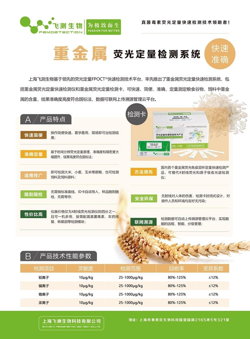 小麦重金属快速检测仪