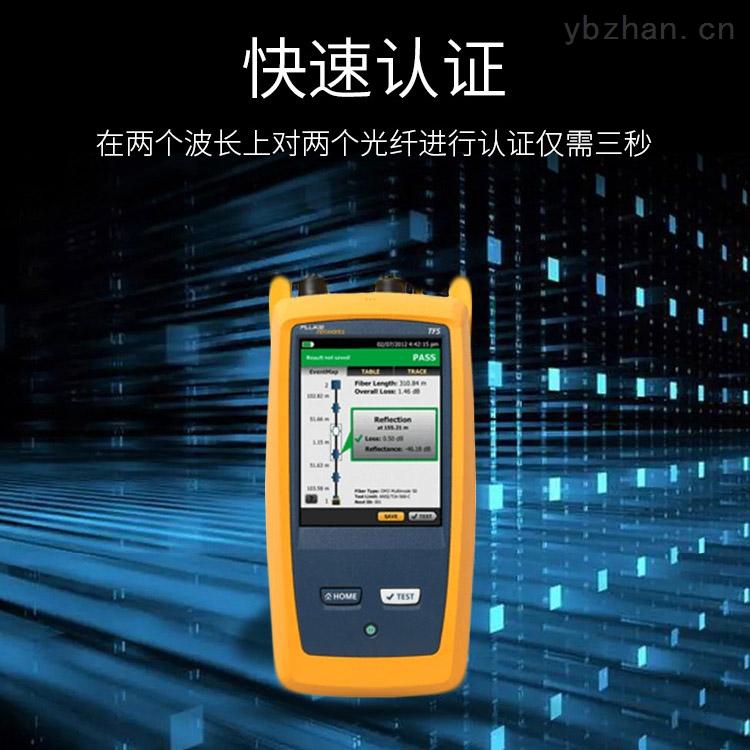FLUKE 光纤认证分析仪