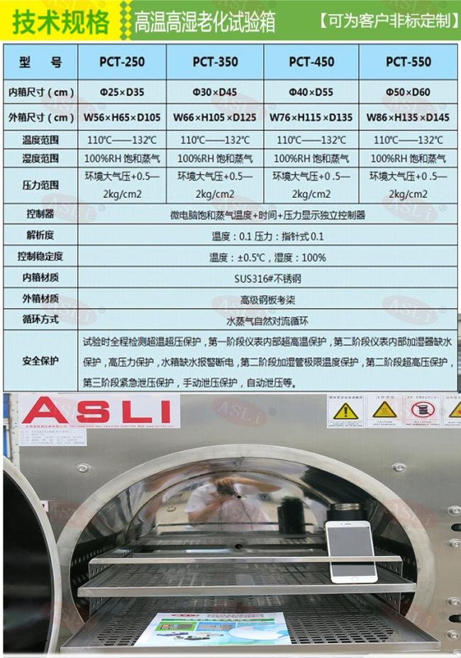 <strong>触摸屏PCT高压加速老化箱</strong>技术规格