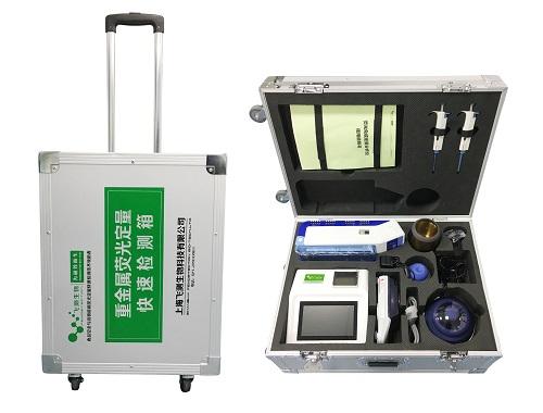 重金属荧光定量检测箱