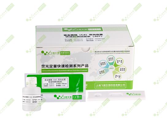 重金属镉(Cd)荧光定量快速检测卡