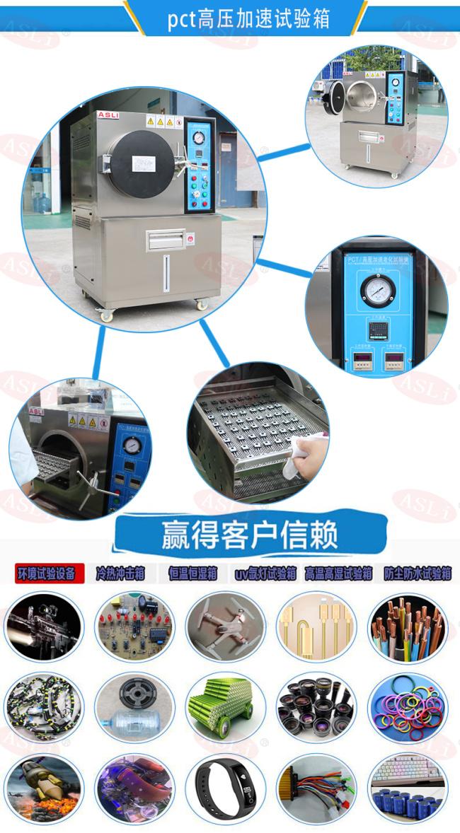 pct高压加速老化机