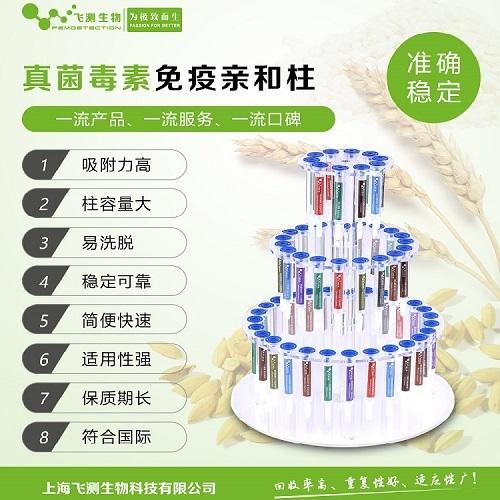 玉米赤黴烯酮親和柱